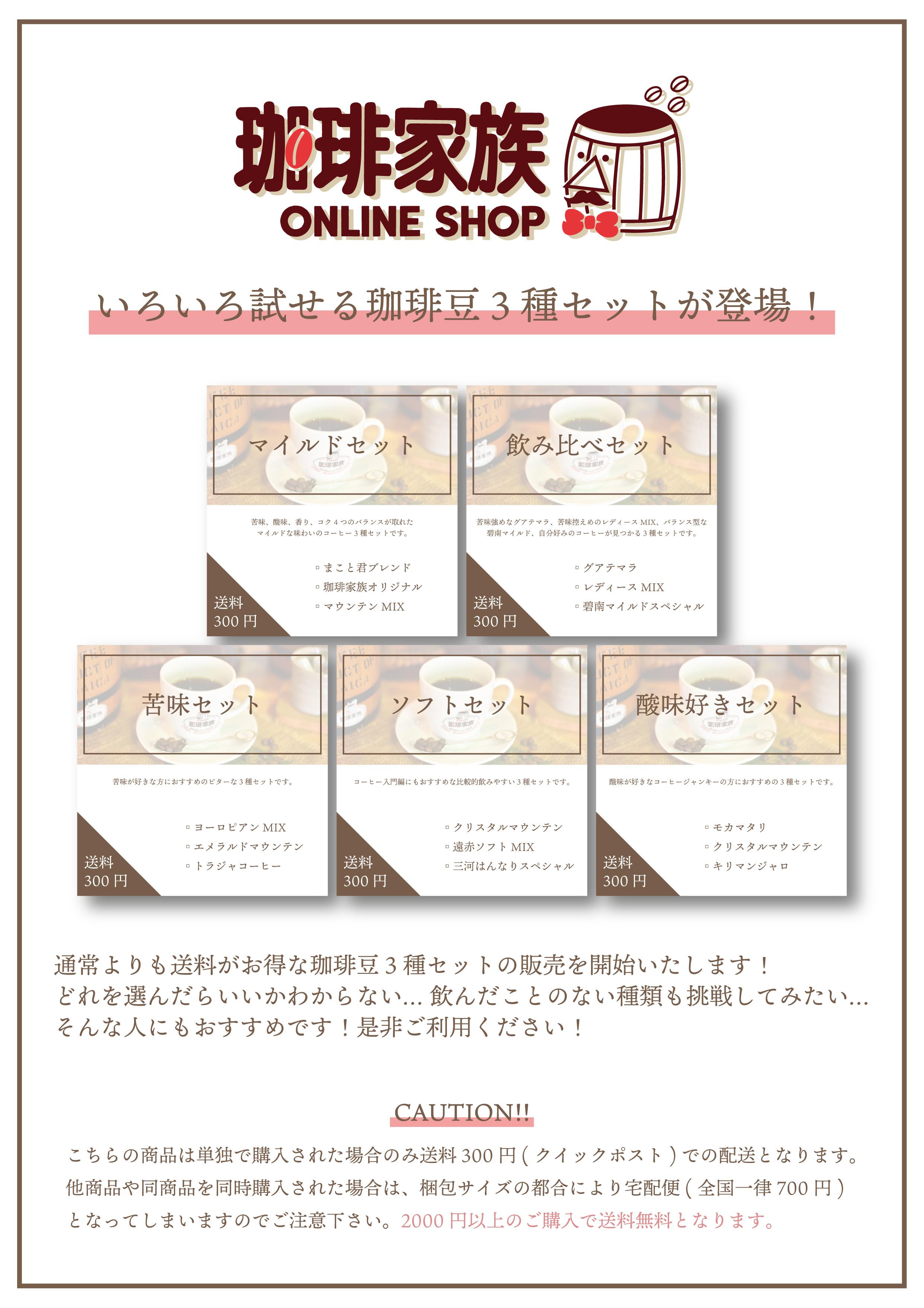 オンライン在庫追加、オンライン限定セット発売!